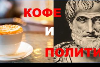 «Традиционализм и новый политической ландшафт Европы. Польша и Россия диалог или противостояние» часть 1. Дискуссия.