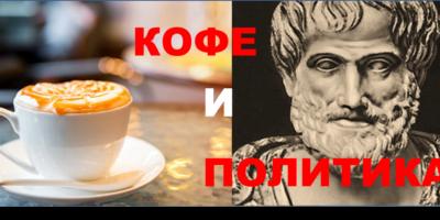 «Традиционализм и новый политической ландшафт Европы. Польша и Россия диалог или противостояние» часть 2. Общая дискуссия.