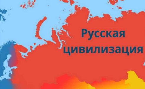 Идеологема Русской цивилизации как прикладная политическая доктрина