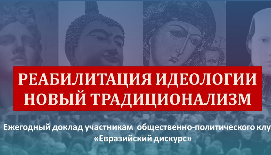 4. Религия и идеология в пространстве большого модерна