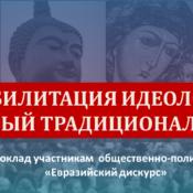 7. Новый традиционализм. Выбирая будущее
